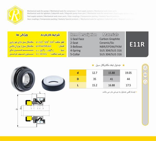 الاستومر مکانیکال سیل مدل E11R